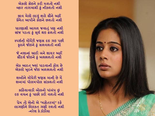 एकलो कोइने कदी मळतो नथी Gujarati Gazal By Naresh K. Dodia