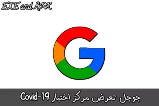 جوجل تعرض مركز اختبار Covid-19