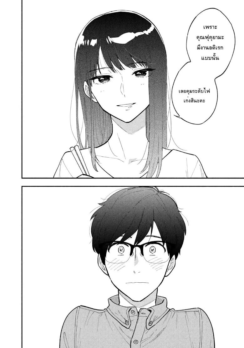 Yaiteru Futari - หน้า 13