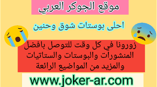 احلى بوستات شوق وحنين 2019 - الجوكر العربي