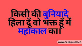 Quotes on Shiva in Hindi