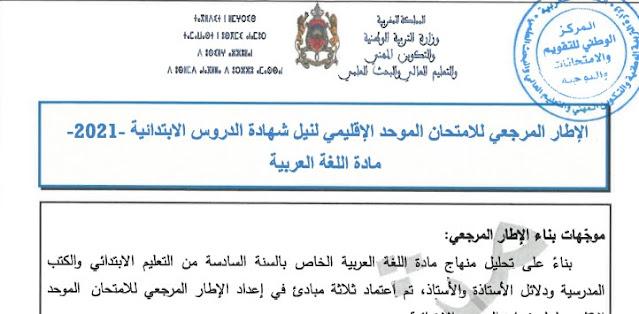 مشاريع الأطر المرجعية للامتحان الموحد الإقليمي لنيل شهادة الدروس الابتدائية 2021