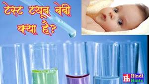 Test-tube-Baby-kya-hai