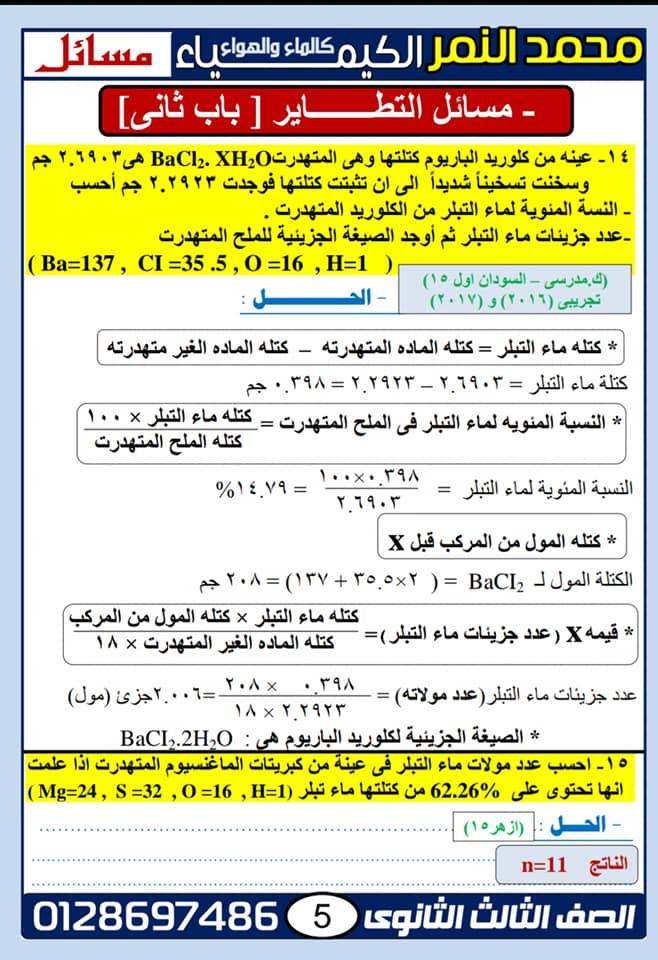 توقعات امتحان الكيمياء للثانوية العامة مستر محمد النمر 9