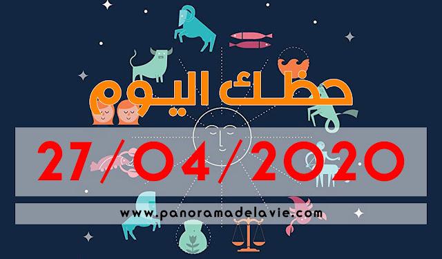 حظك اليوم و توقعات الأبراج يوم الاثنين 27/04/2020