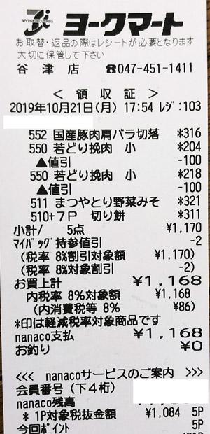 ヨークマート 谷津店 2019/10/21 のレシート