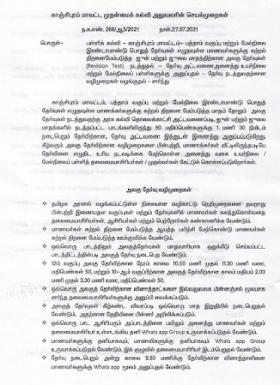10th & 12th Unit Test 1 Time Table Kanchipuram