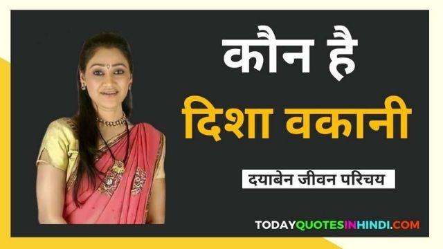 Disha-Vakani-Biography-In-Hindi