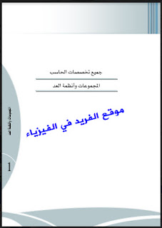 تحميل كتاب المجموعات وأنظمة العد pdf لجميع التخصصات