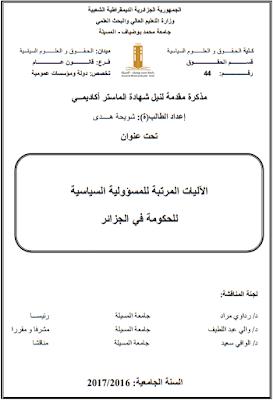 مذكرة ماستر: الآليات المرتبة للمسؤولية السياسية للحكومة في الجزائر PDF