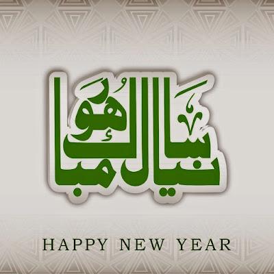 Happy new year messages in Urdu language