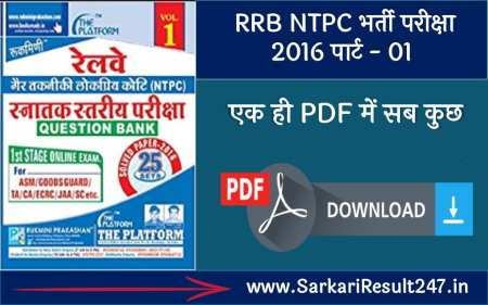 Platform Railway RRB NTPC Question Bank Volume -01 PDF | RRB NTPC भर्ती परीक्षा 2016 पार्ट - 01