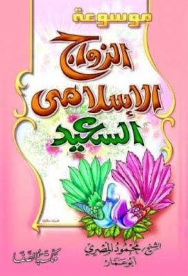 موسوعة الزواج الإسلامى السعيد - محمود المصري , pdf