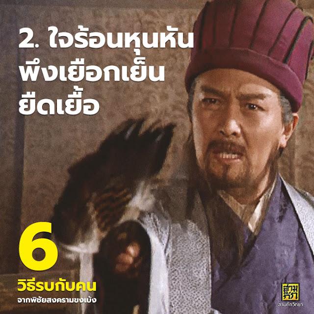 2. ใจร้อนหุนหัน พึงเยือกเย็นยืดเยื้อ
