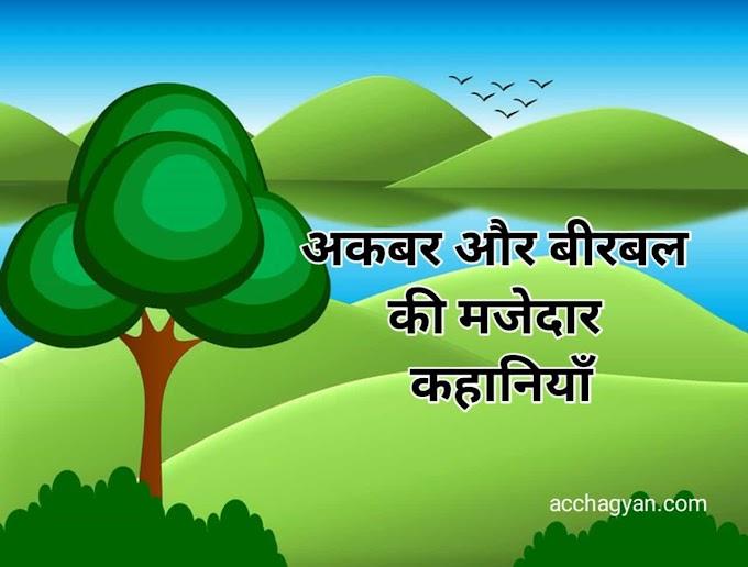 Akbar Birbal Ki Kahaniya  Akbar Birbal Stories in Hindi