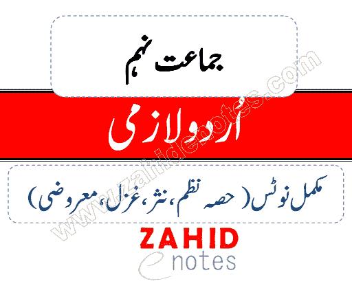 9th class urdu new book complete notes pdf