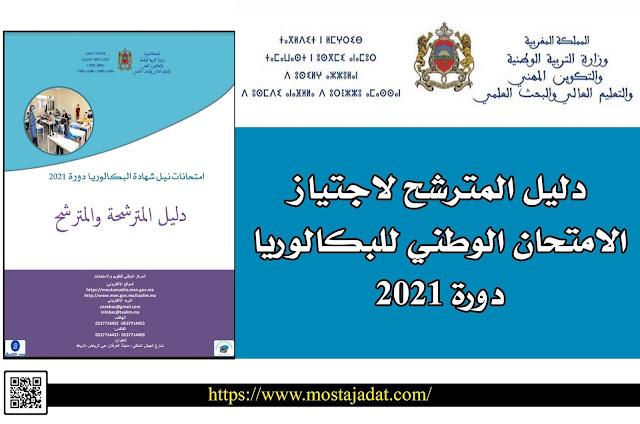 دليل المترشح لاجتياز الامتحان الوطني للبكالوريا دورة 2021