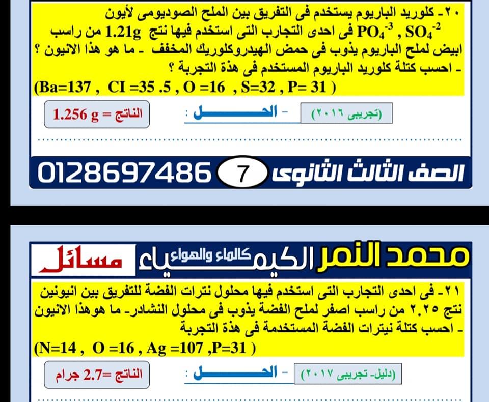 توقعات امتحان الكيمياء للثانوية العامة مستر محمد النمر 8