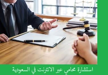 استشارة افضل محامي سعودي  مجاناً عبر الانترنت