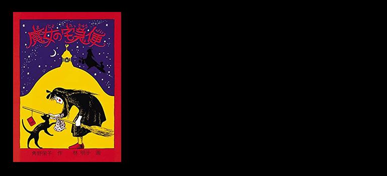 Como dicta la tradición, todas las brujas adolescentes deben pasar un año fuera de casa para aprender a valerse por sí mismas. Nicky, de madre bruja y padre humano, tiene una única habilidad destacable: la de volar. Cuando llega el momento de marcharse por su cuenta, ella y su sarcástico gato parlante parten en su escoba para buscar alguna ciudad sin bruja propia donde puedan ofrecer sus servicios mágicos.