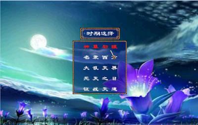神墓:三國群英傳2,玄幻小說改編同名MOD!