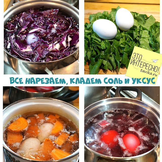 красим яйца капустой, морковью, свеклой и шпинатом