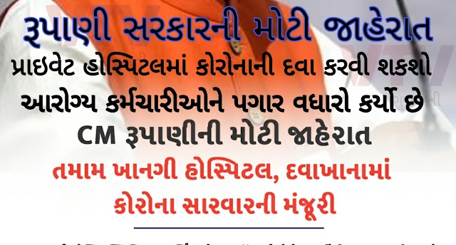 The good news came for the health workers of the state, CM Rupani made a big announcement