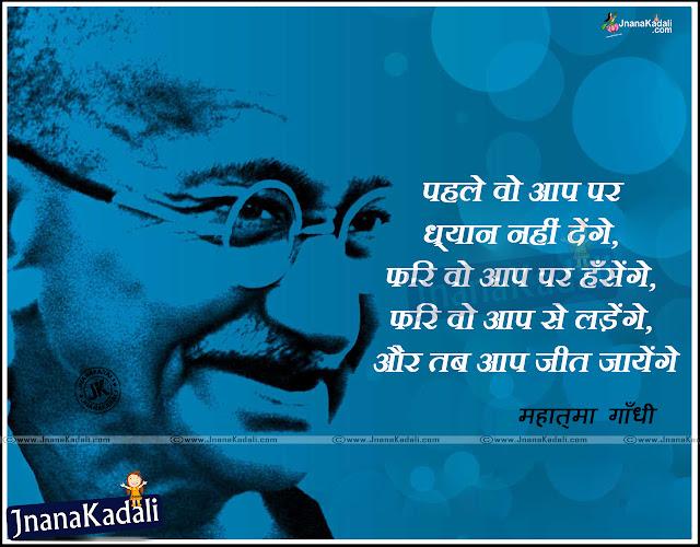 World Top Mahatma Gandhi Hindi thoughts and Sayings Images