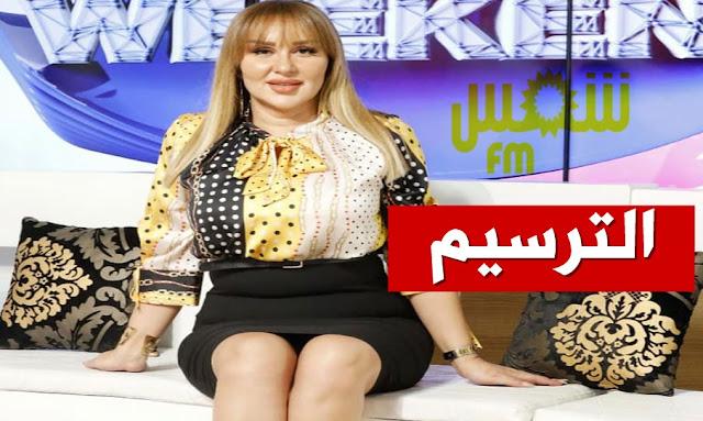 عفاف الغربي - إذاعة شمس أف أم  afef gharbi instagram shmes fm