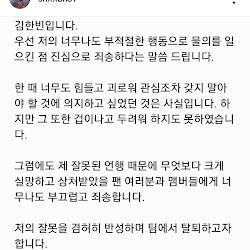 iKON B I /Hanbin Demo Songs on Soundcloud - iKON Updates