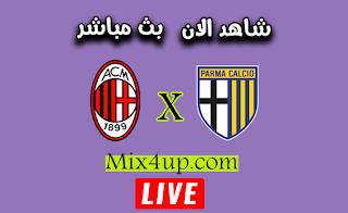 مشاهدة مباراة ميلان وبارما بث مباشراليوم 15-07-2020 في الدوري الايطالي
