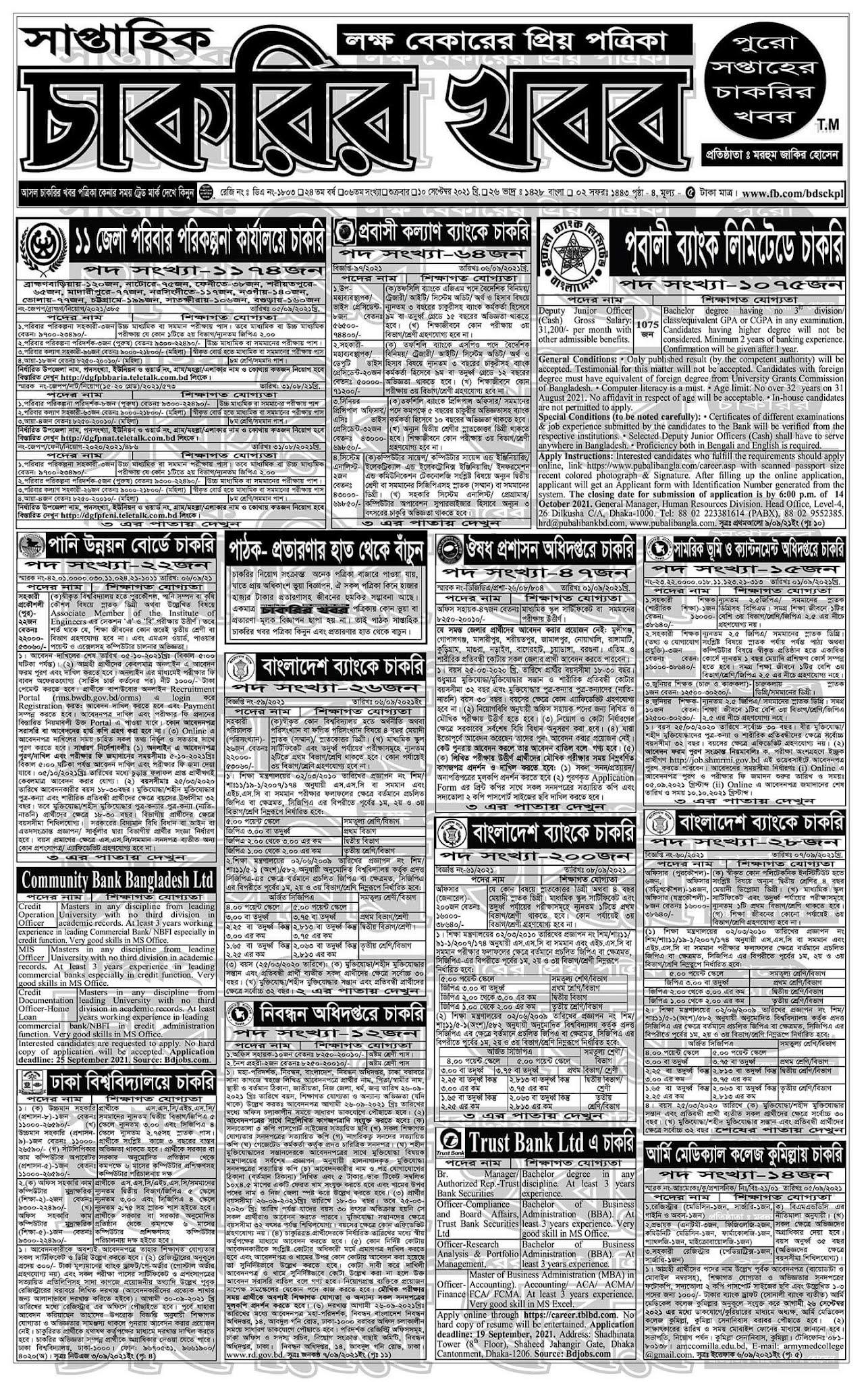 Saptahik Chakrir Khobor 10 September 2021