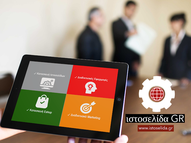 istoselida.gr: Σχεδιασμός ιστοσελίδας (web design) και δημιουργία ολοκληρωμένου internet marketing (βίντεο)