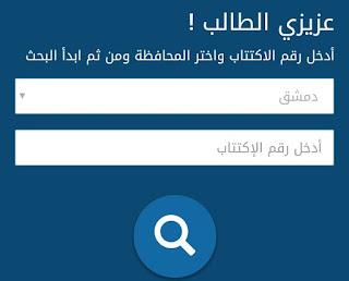 صدرت موعد نتائج مفاضلة الموازي الثانية 2019/2020 أعلانها الأن رابط نتائج المفاضلة العامة الثانية في سوريا 2019/ 2020 www.mof.sy حسب رقم الاكتتاب مباشرة