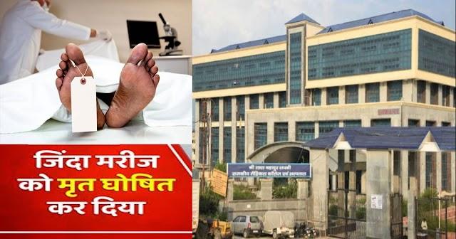 हिमाचल में लापरवाही की हद: मेडिकल कॉलेज ने बताया मरीज चल बसा, बाद में मिला जिंदा