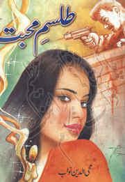 Tilism-e-Mohabbat Novel