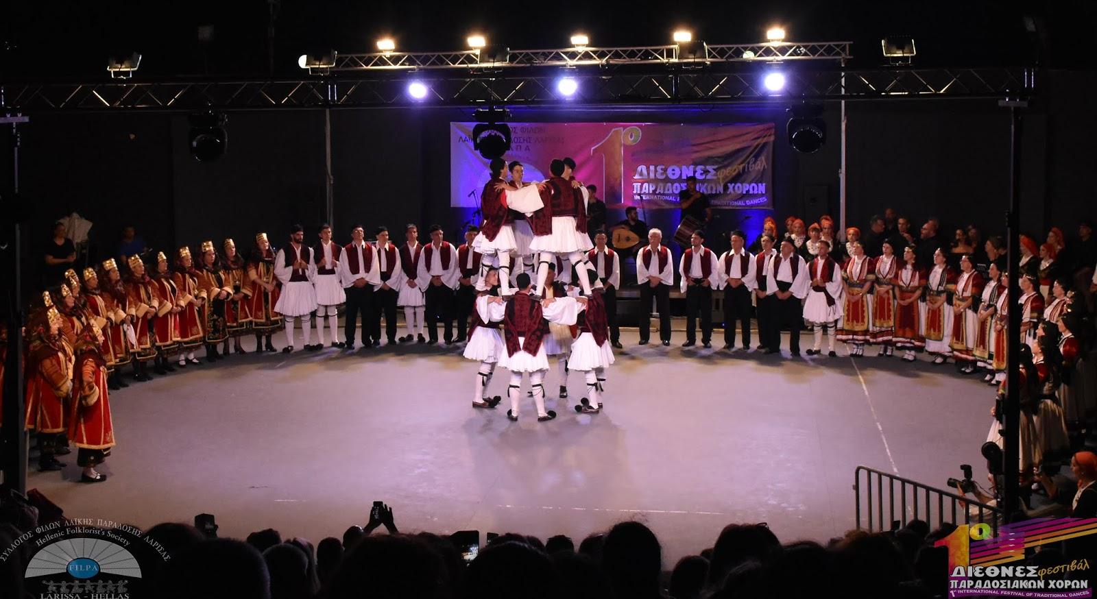 Το 1ο Διεθνές Φεστιβάλ Παραδοσιακών Χορών στη Λάρισα