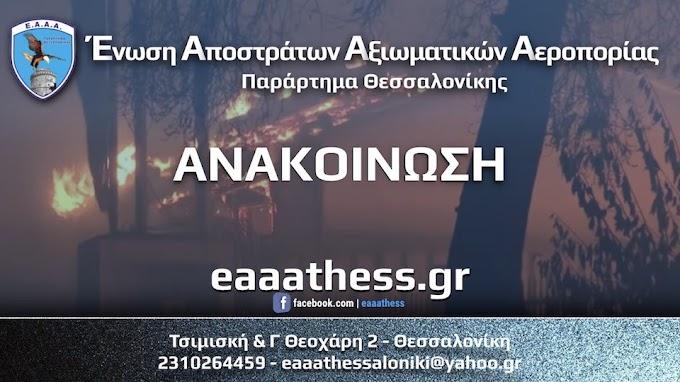 ΑΝΑΚΟΙΝΩΣΗ του Δ.Σ. του Παραρτήματος Θεσσαλονίκης σχετικά την πυρκαϊά στο νομό Αττικής