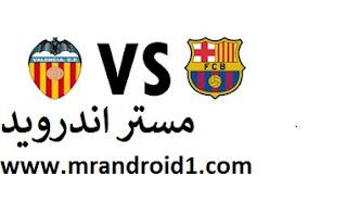 مشاهدة مباراة برشلونة وفالنسيا اليوم بث مباشر بدون تقطيع اليوم 26/11/2017 بجوده عالية يوتيوب