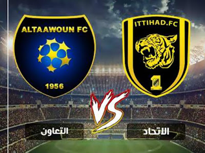 مباراة التعاون والاتحاد يلا شوت بلس مباشر 18-2-2021 والقنوات الناقلة في الدوري السعودي