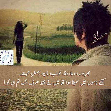 , love poetry in urdu and english, sad shayeri in urdu, best shayeri ...