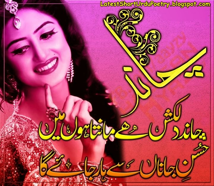 Chand Dilkash Hai Maanta Hon Main Fresh Urdu Poetry