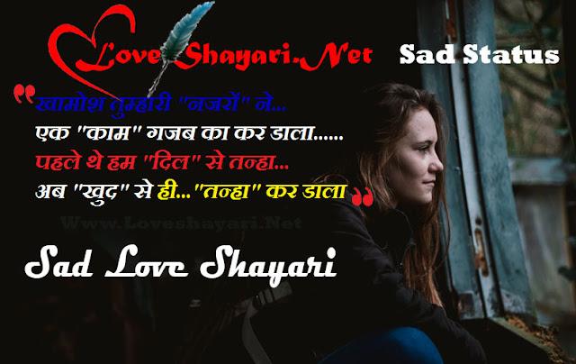 Love Shayari  Whatsapp Quotes  Sad Shayari Status