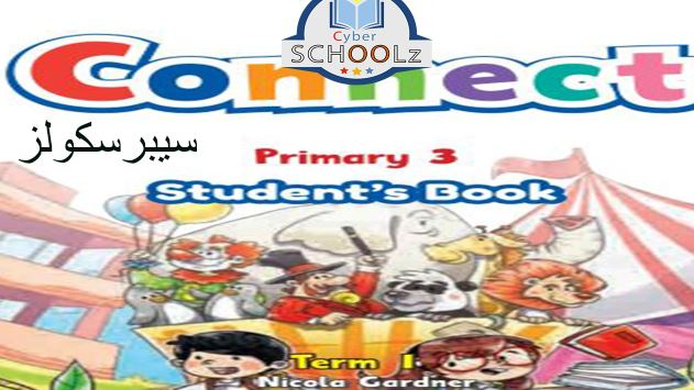 كتاب المدرسة منهج connect 3 انجليزى للصف الثالث الابتدائى 2020