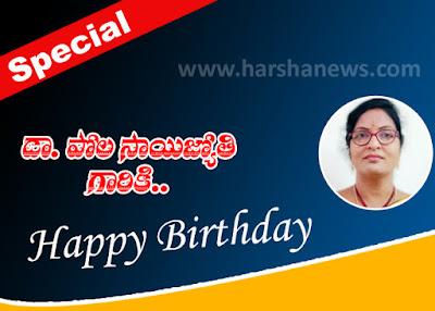 Birthday Special_harshanews.com