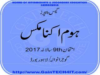 Guess Paper 9th Class 2017 Elements Of Home Economics Gujranwala Board