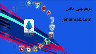 مباريات الدوري الإيطالي بتاريخ 25-07-2020 والقنوات الناقلة لها