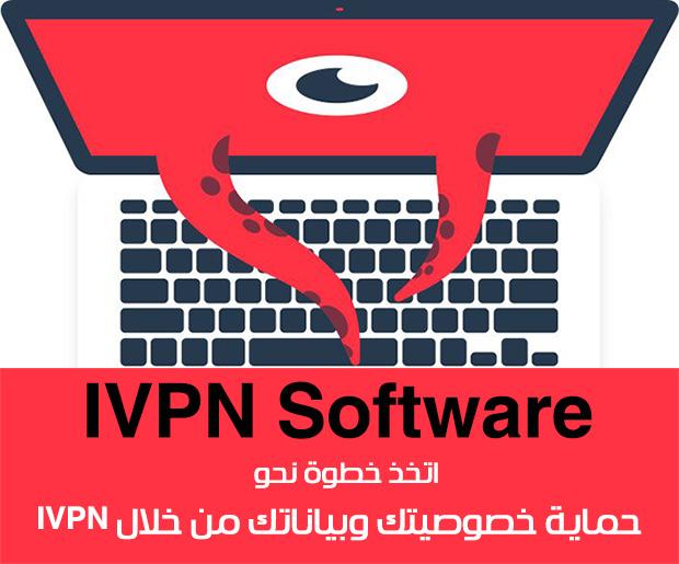 حماية خصوصيتك في دقائق من خلال برنامج IVPN