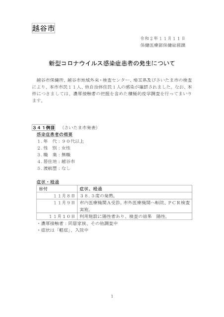 新型コロナウイルス感染症患者の発生について(11月11日発表)