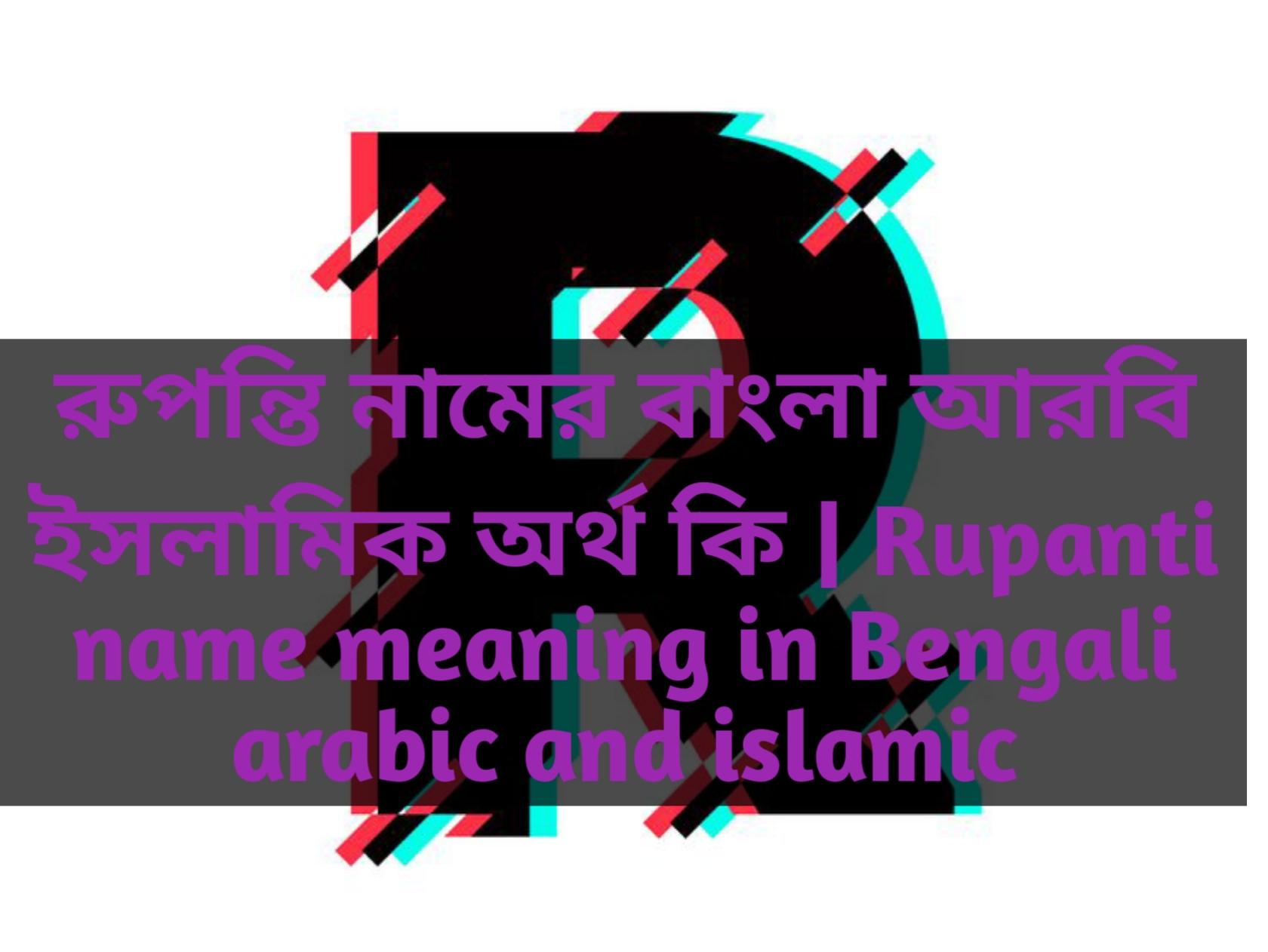 Rupanti name meaning in Bengali, রুপন্তি নামের অর্থ কি, রুপন্তি নামের বাংলা অর্থ কি, রুপন্তি নামের ইসলামিক অর্থ কি,